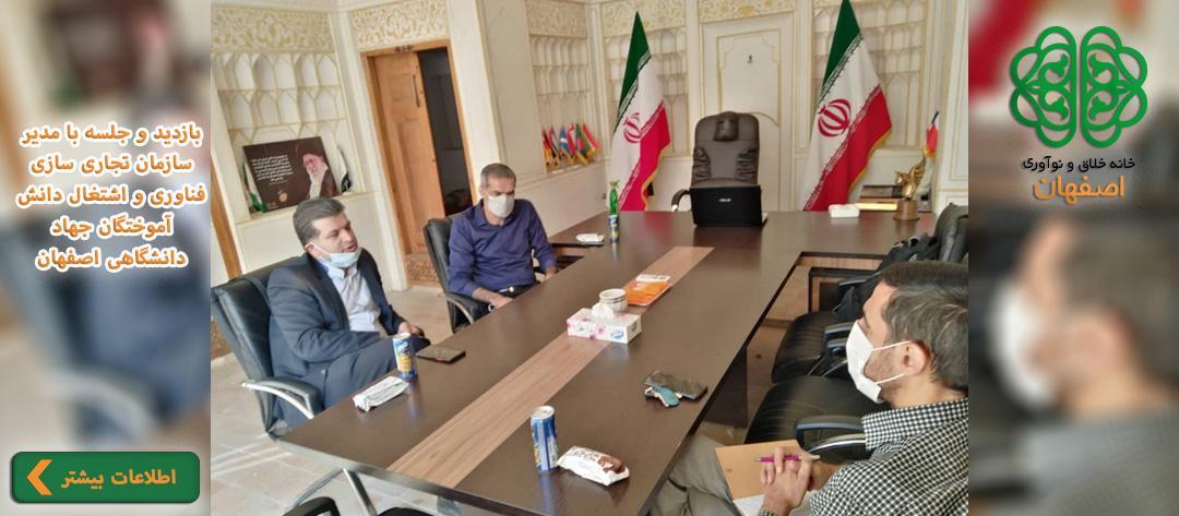 بازدید-و-جلسه-با-مدیر-سازمان-تجاری-سازی-فناوری-و-اشتغال-دانش-آموختگان-جهاد-دانشگاهی-اصفهان-1